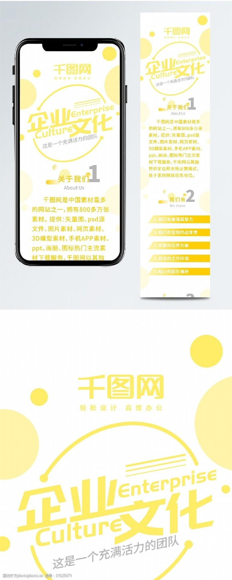 culture原创简约几何橙黄色系企业文化信息长图H5