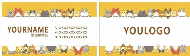 宠物名片底纹宠物名片