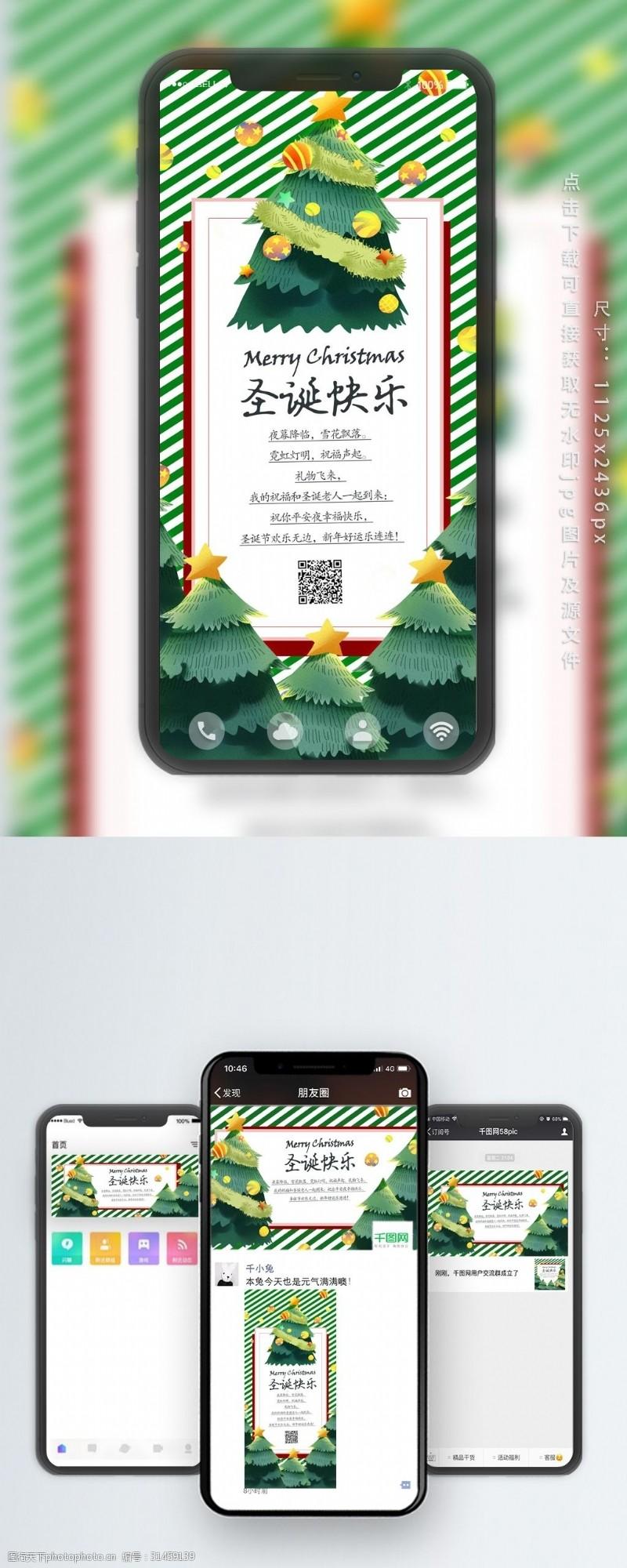 圣诞节贺卡风圣诞树手机微信配图