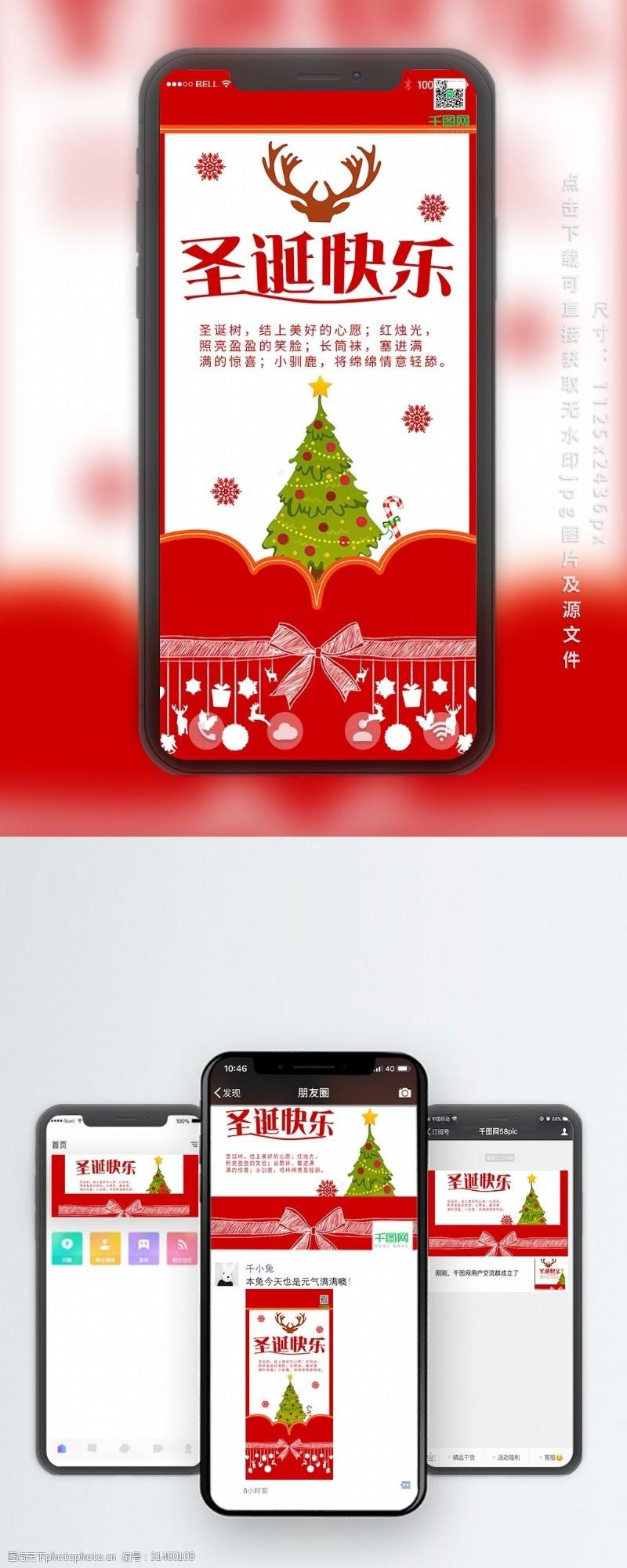 圣诞快乐贺卡风手机用图