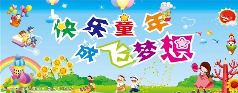 放心梦想快乐童年放飞梦想