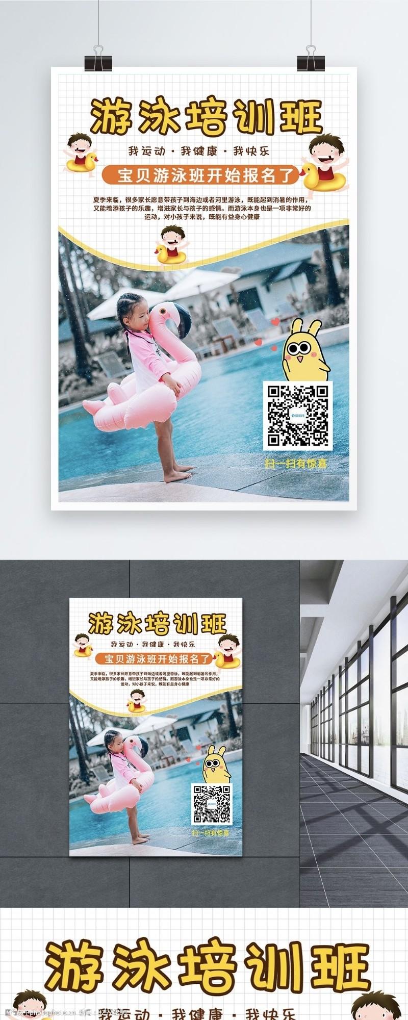 游泳培训班海报素材