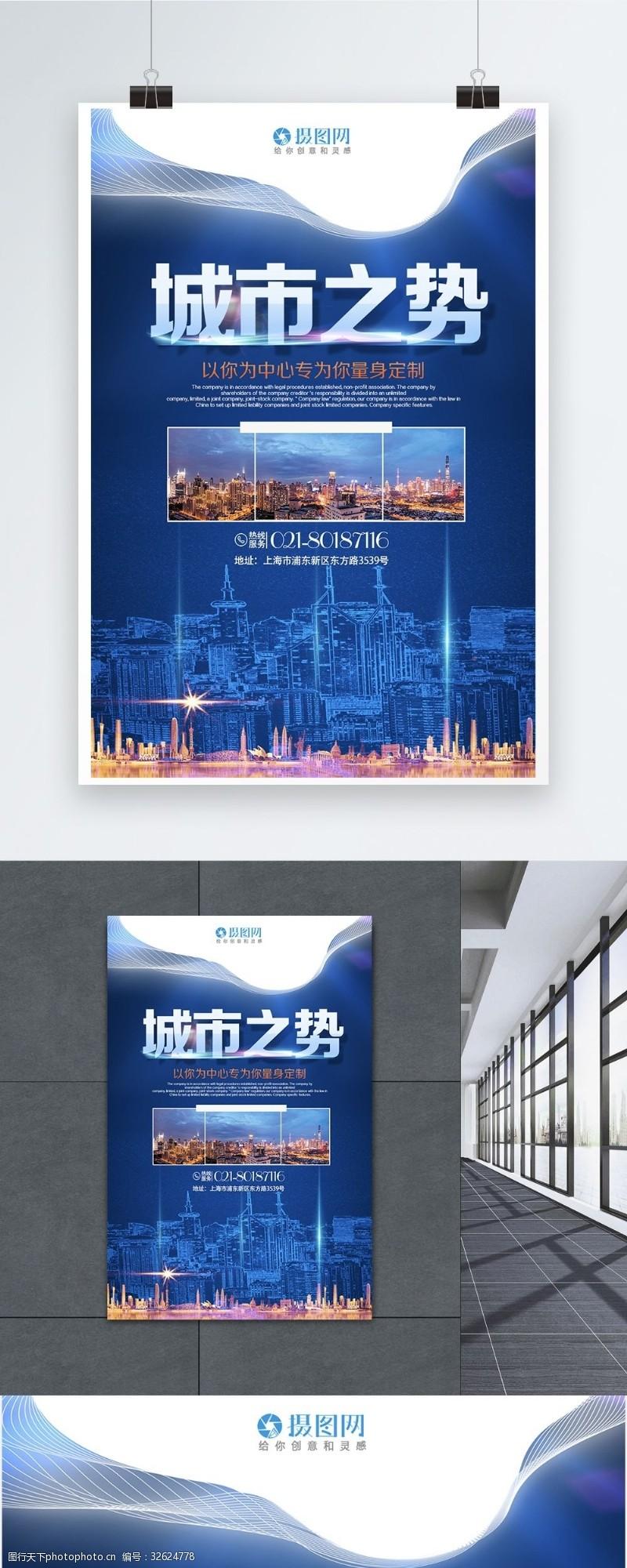 城市招商城市建筑房地产海报