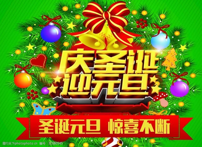 庆圣诞迎元旦海报庆圣诞迎元旦
