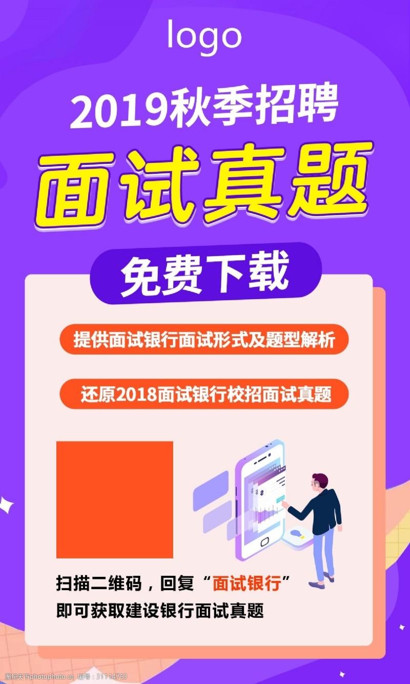 紫色教育培训行业宣传单