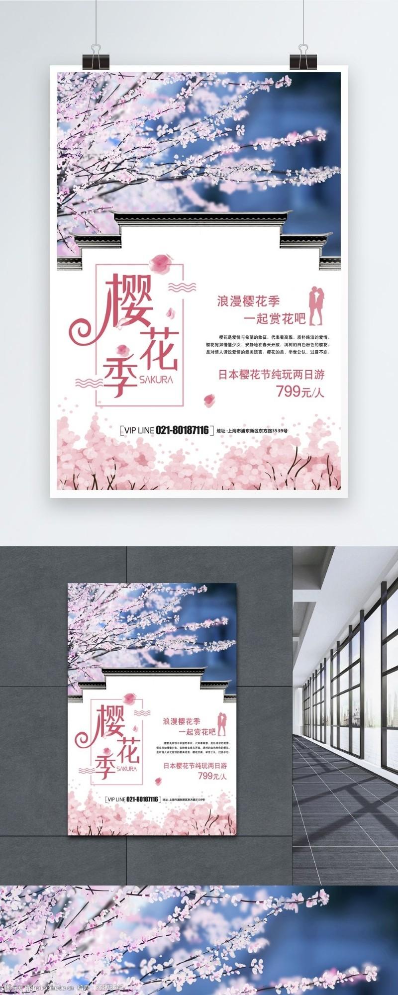 遇见樱花简洁唯美樱花季海报