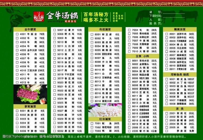 民族花边火锅菜单