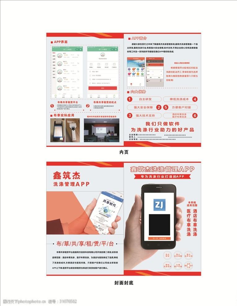 app折页APP产品宣传折页