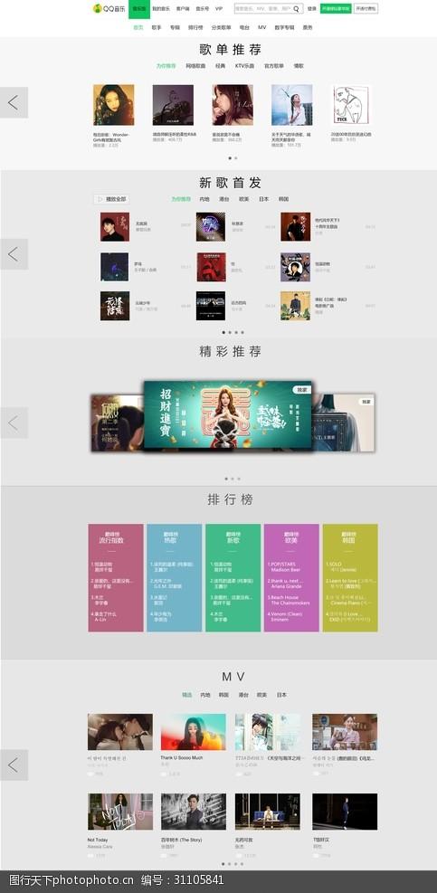 音乐网页QQ音乐