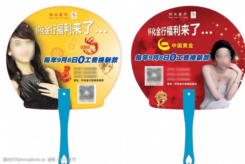 怀化金行中国黄金广告扇