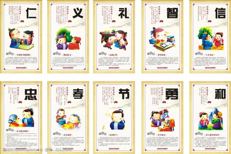 古典文化展板古典中华传统美德小故事