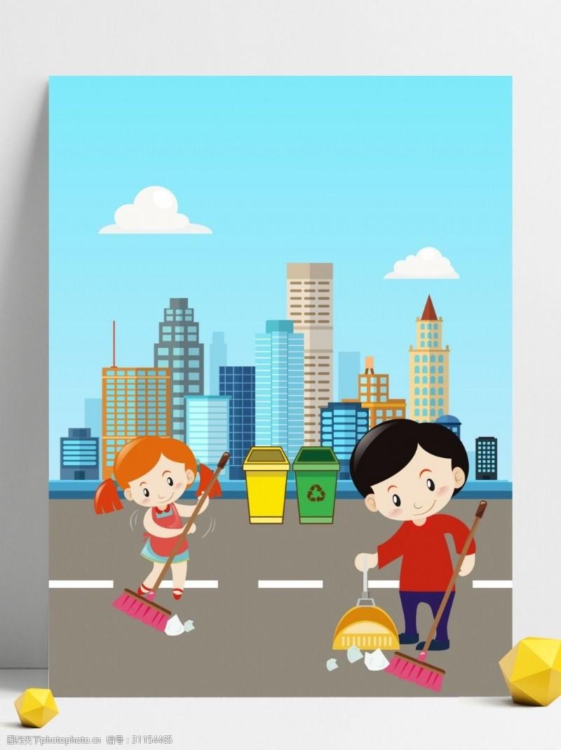 清洁城市手绘城市清洁广告背景
