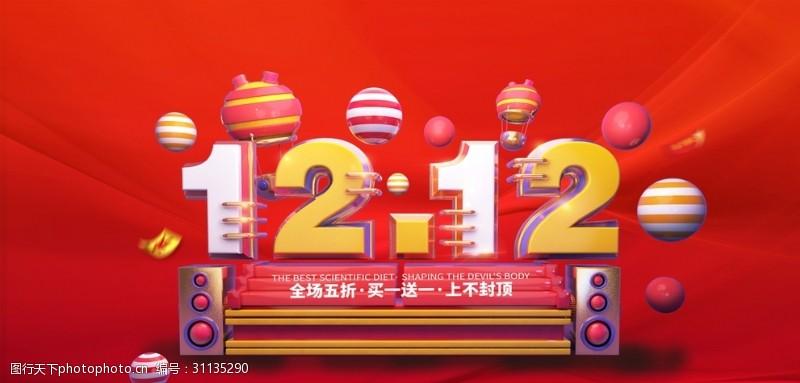 巅峰盛宴双12促销背景海报