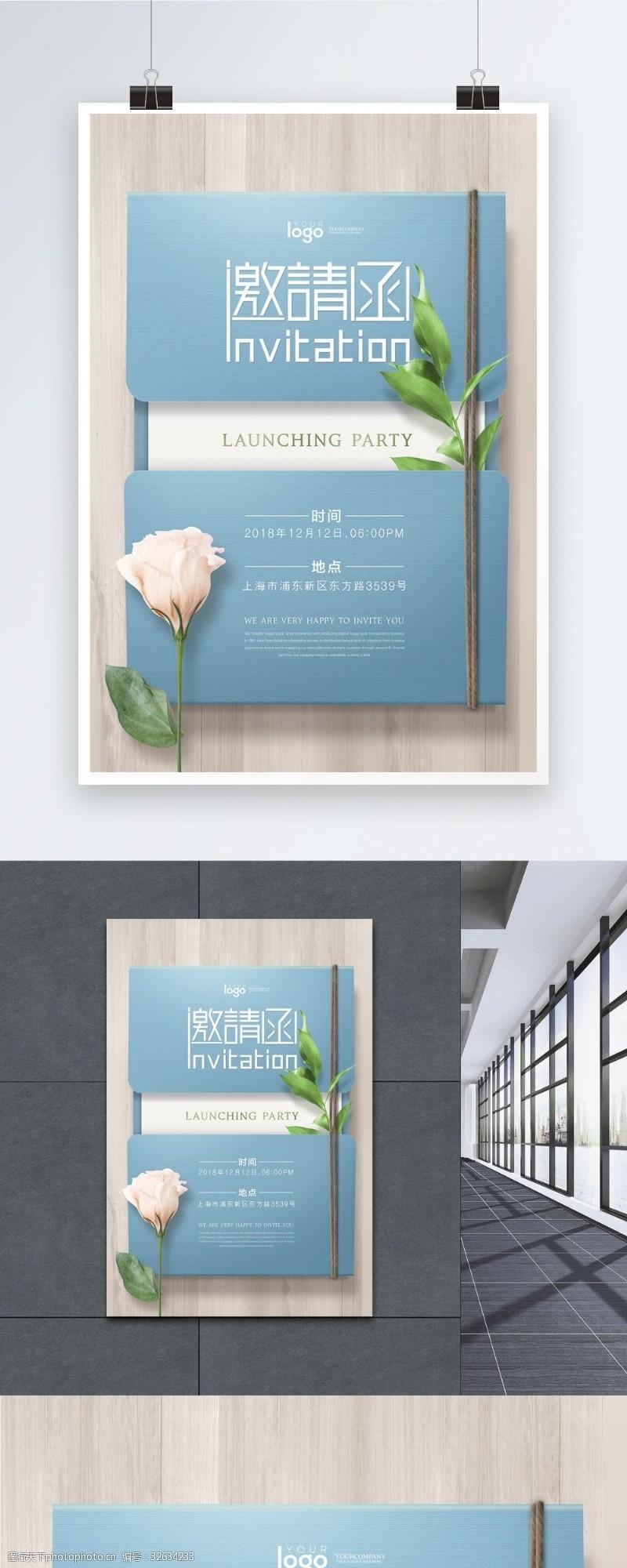婚纱摄影宣传小清新邀请函海报设计