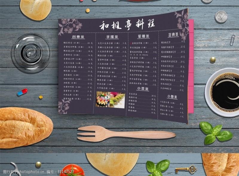 个性菜单设计菜单