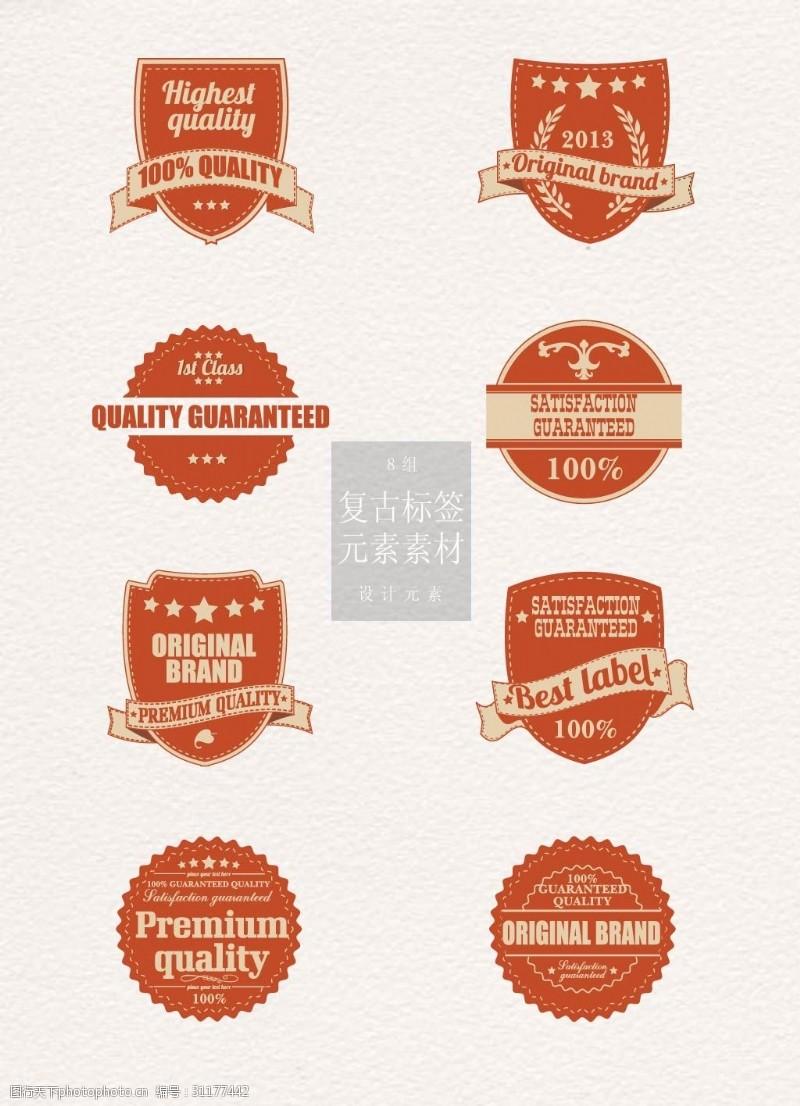 橙色英文的复古标签素材