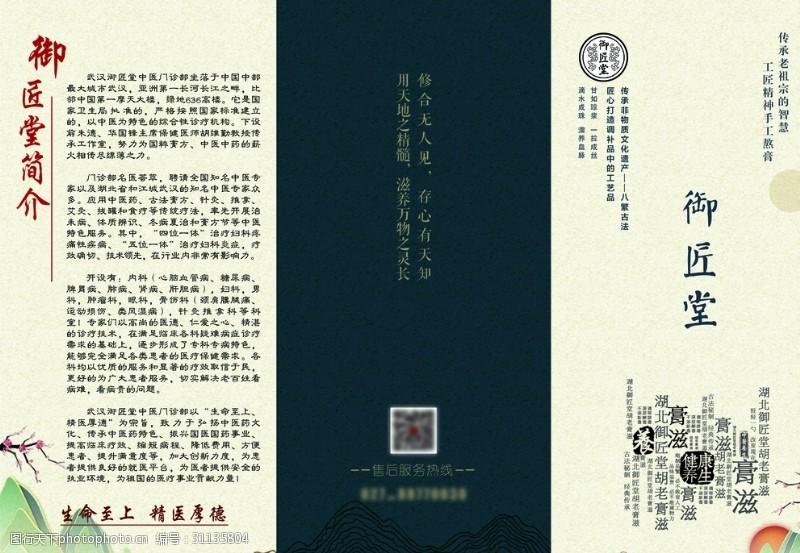 中医三折页古风古典中医中式三折页