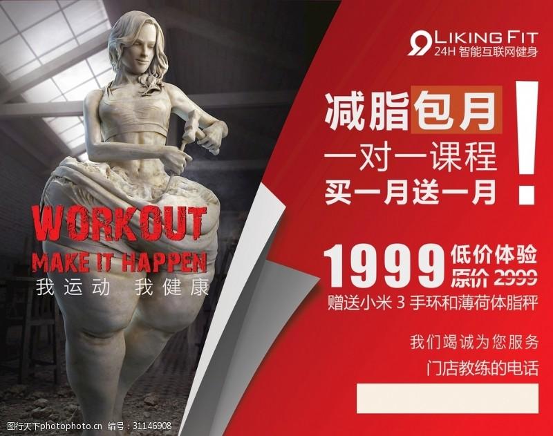 欧美风海报设计健身房展板海报