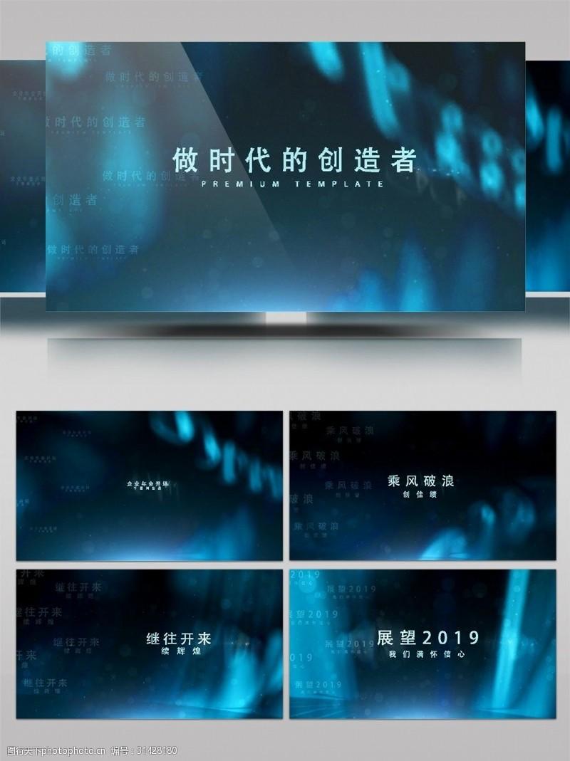 电影素材优雅又美妙的光线字幕年会开场AE模板