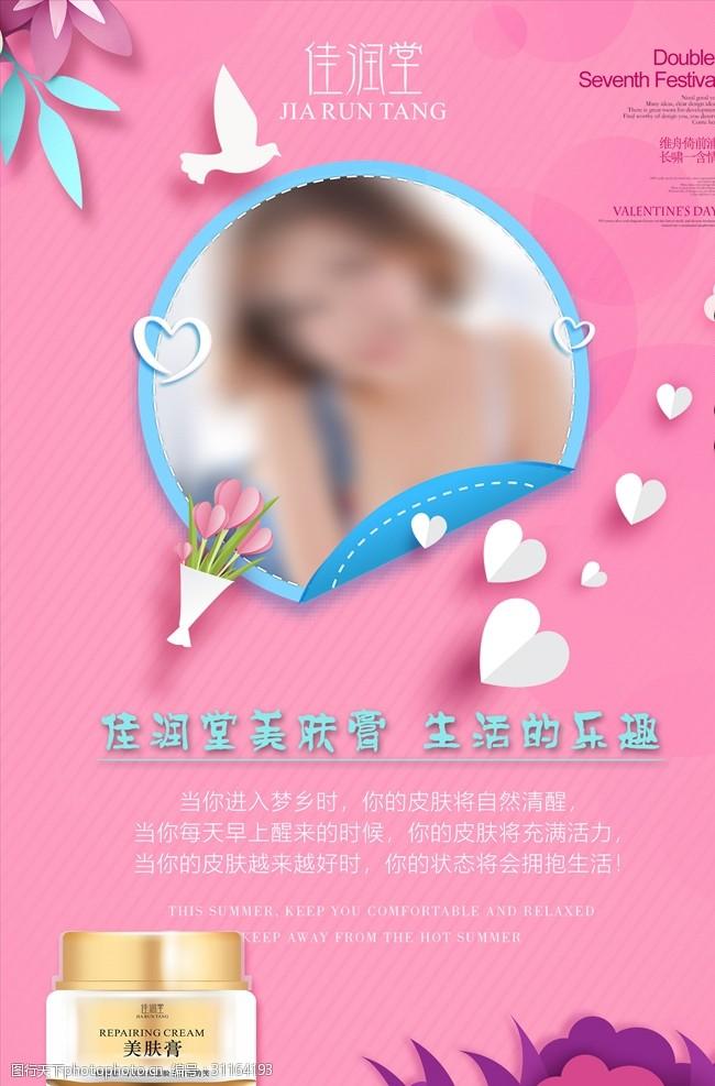 心形树叶化妆品海报