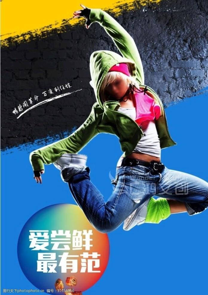 街舞单页海报