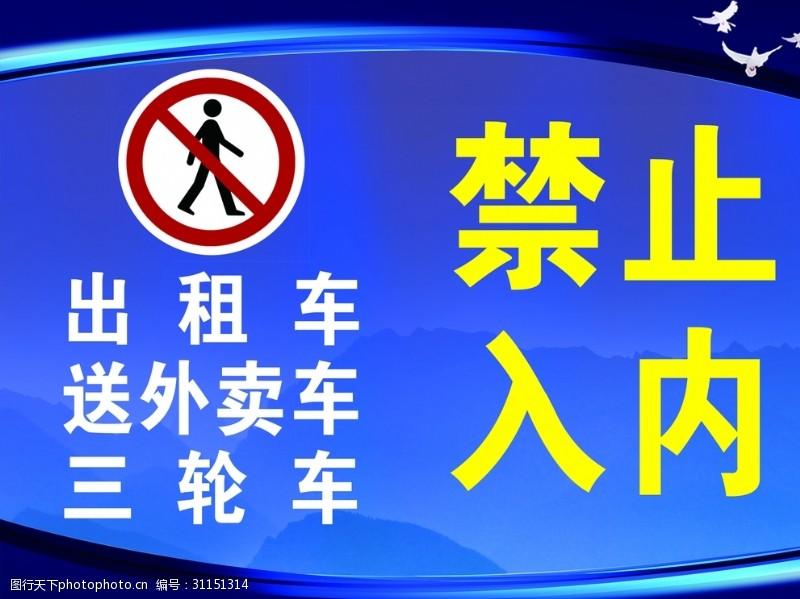 禁止车辆入内禁止入内