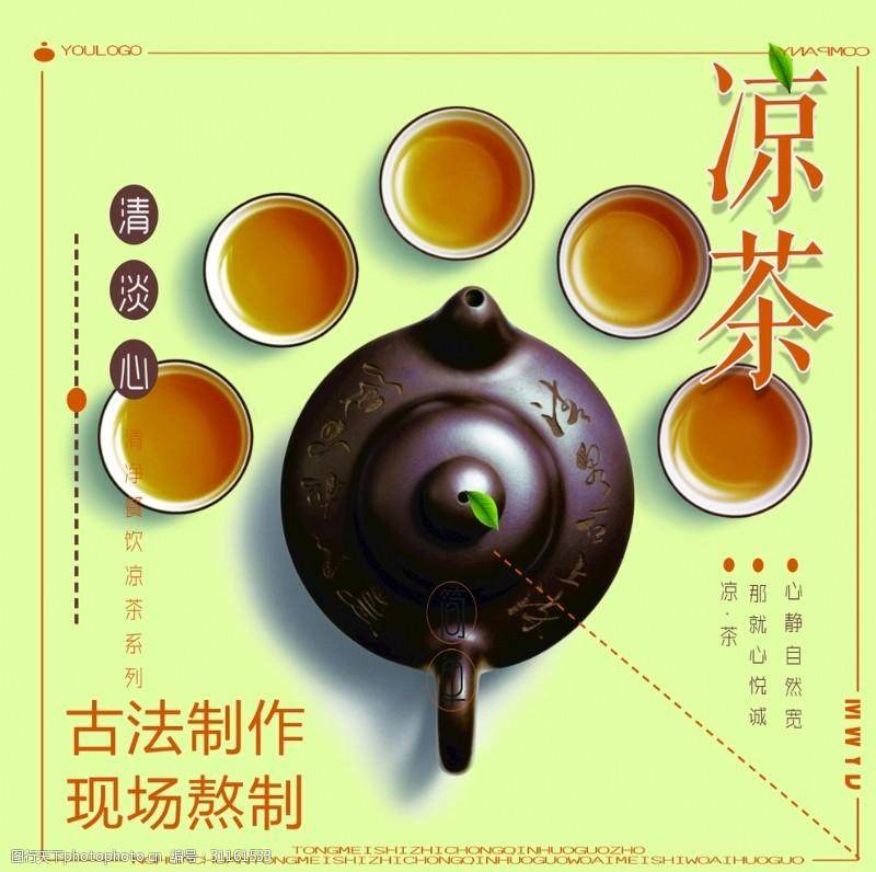 茶灯片凉茶