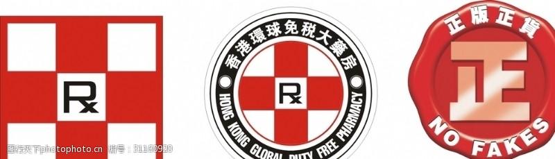 药房标志香港免税大药房