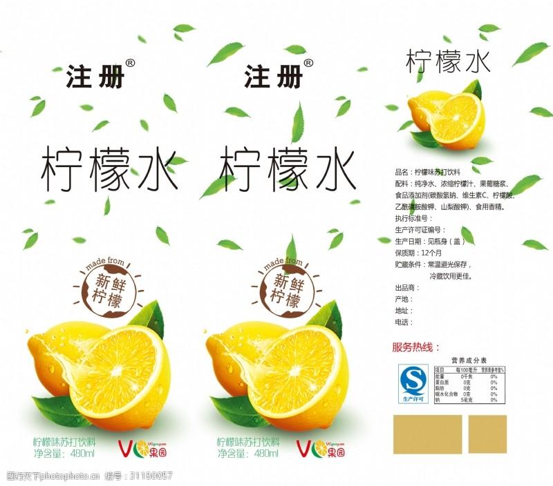 柠檬水果汁饮料盒