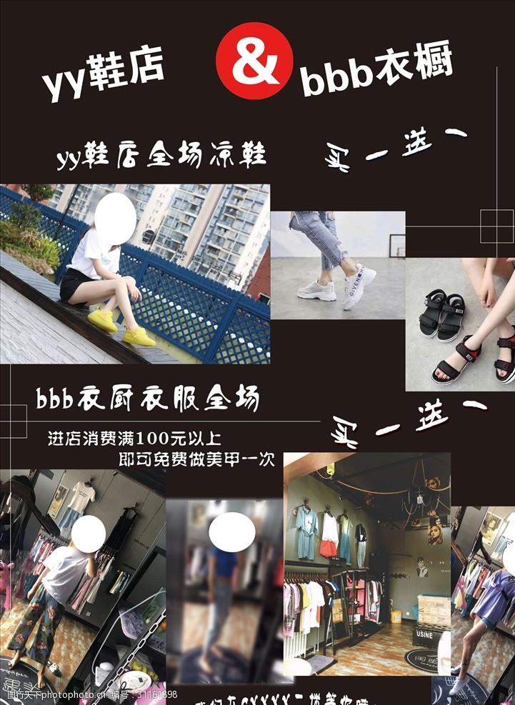 鞋店单页时尚前卫