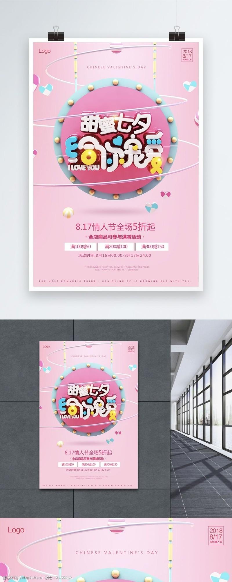 甜蜜粉色甜蜜七夕促销海报
