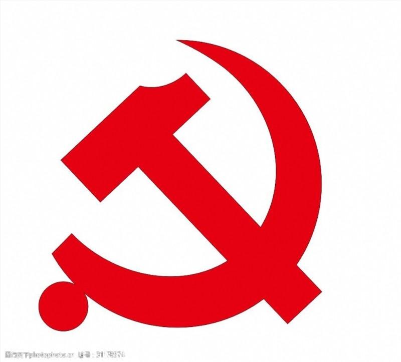 五好村党组织_标准党徽图片免费下载_标准党徽素材_标准党徽模板-图行天下素材网
