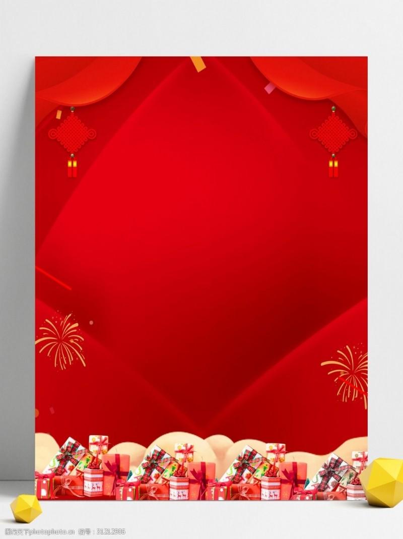 双旦背景2019猪年元旦圣诞背景设计