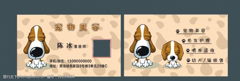 狗名片宠物名片