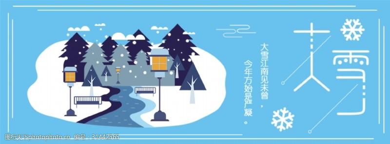 大雪节气图大雪简约清新节气海报图