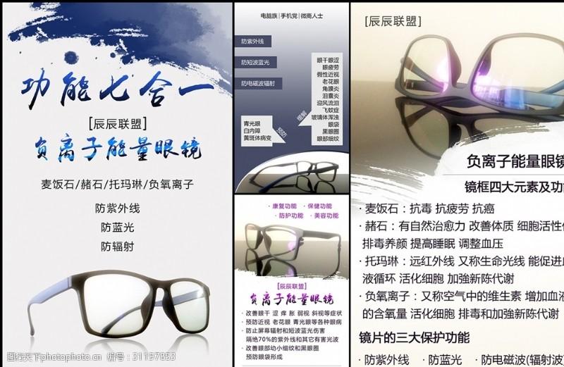 眼镜宣传图负离子眼镜宣传海报