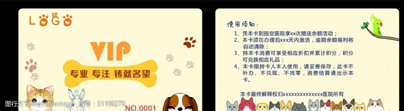 宠物积分卡宠物店会员卡