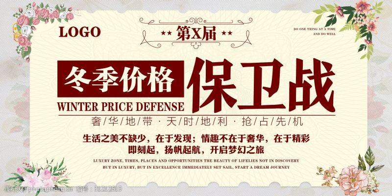 房地产楼盘价格保卫战海报