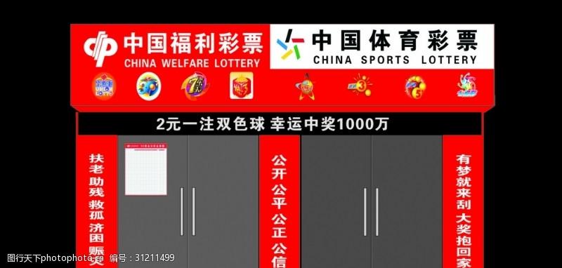幸运中大奖中国彩票门头整体效果