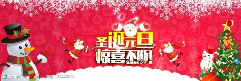 双旦背景红色轮播图圣诞节banner