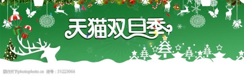 天猫横幅绿色轮播图天猫双旦季