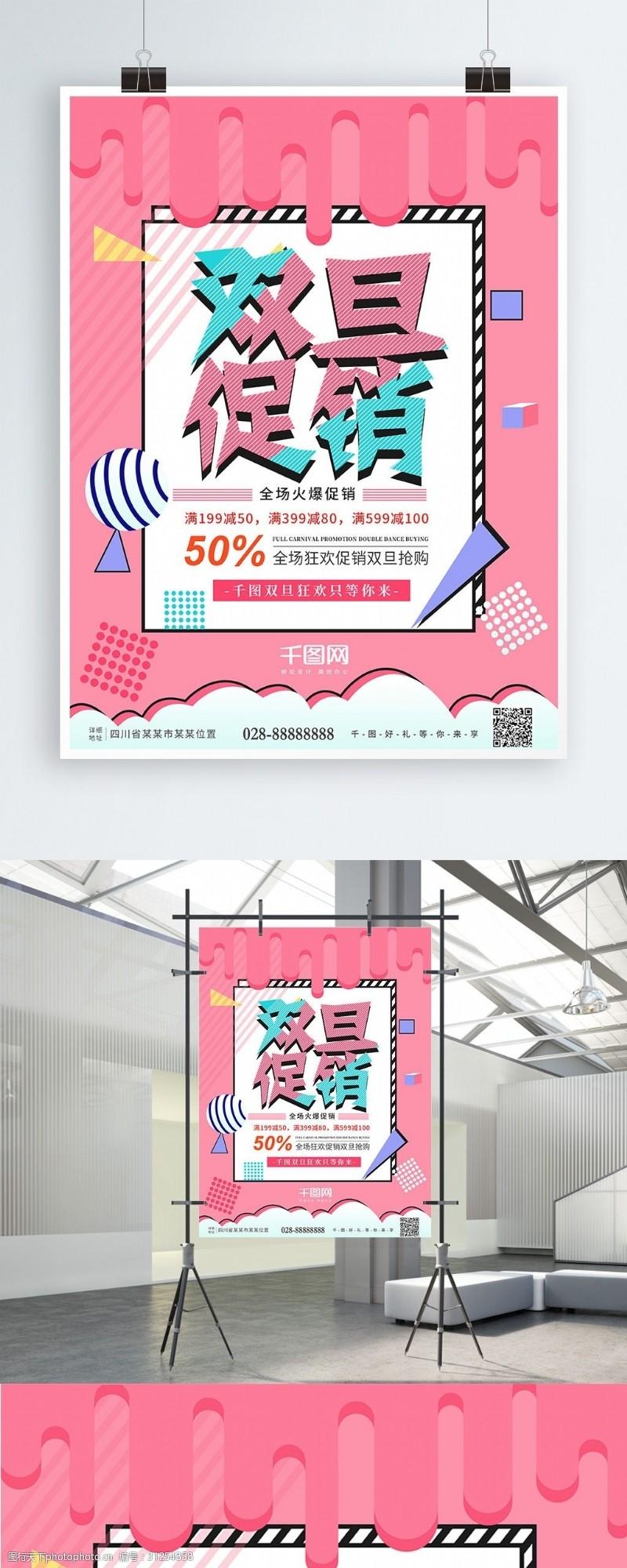 双蛋海报孟菲斯创意双旦圣诞节元旦节店铺促销海报