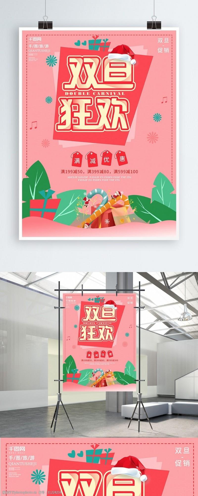 双蛋海报清新双旦蛋圣诞元旦狂欢促销活动宣传海报