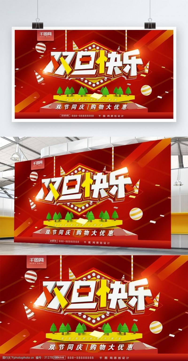 双旦背景C4D红色喜庆双旦快乐商业促销展板