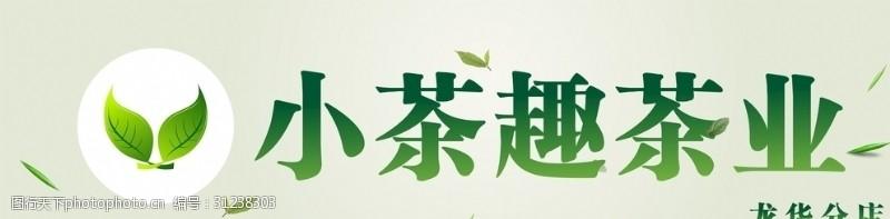 茶业标志茶海报