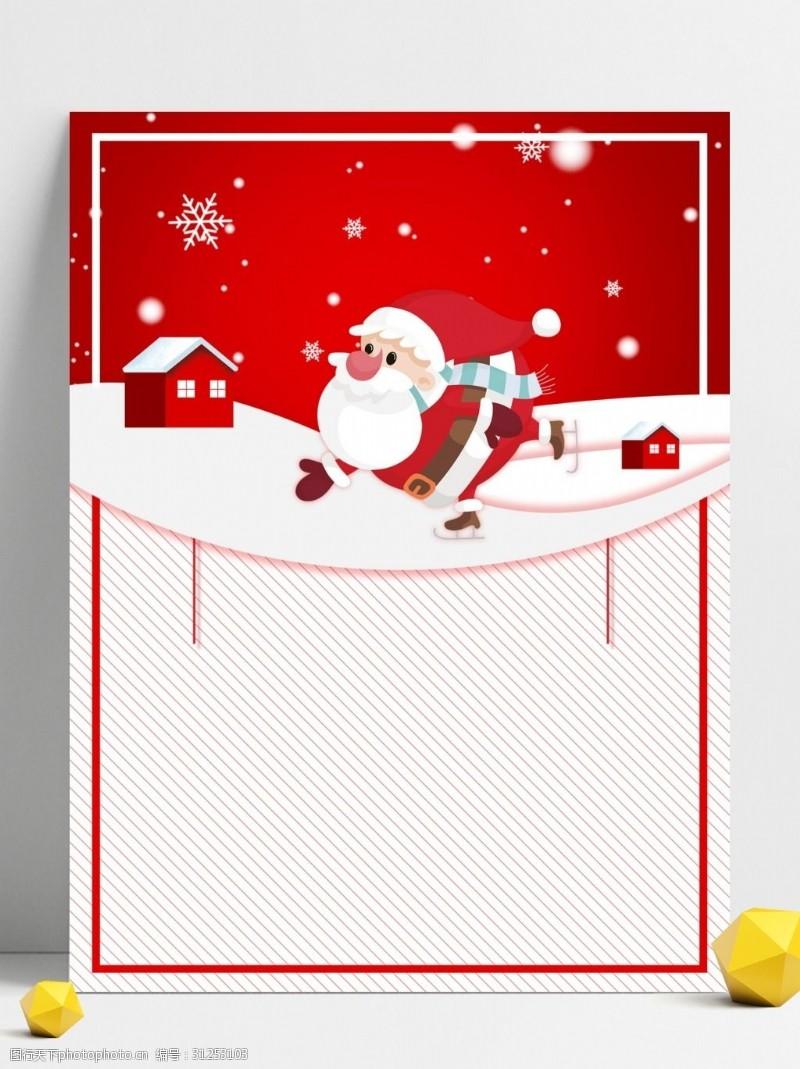 双旦背景红色喜庆圣诞快乐背景设计