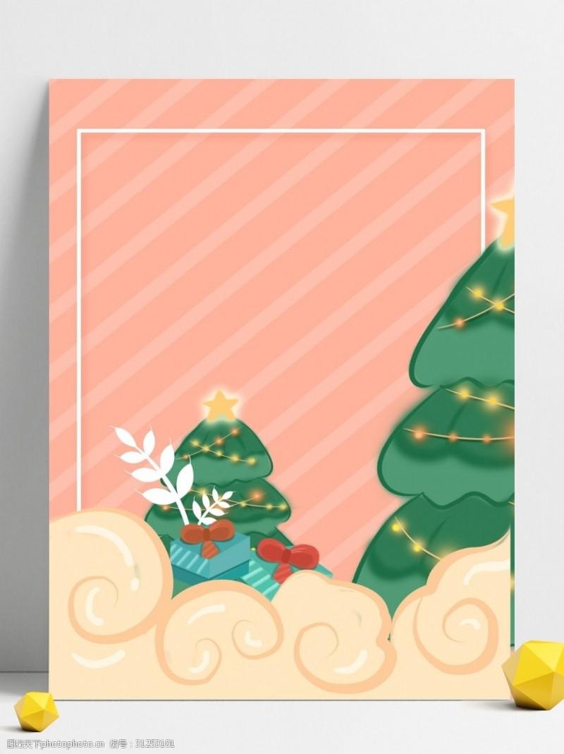 简约祥云圣诞树双旦背景设计