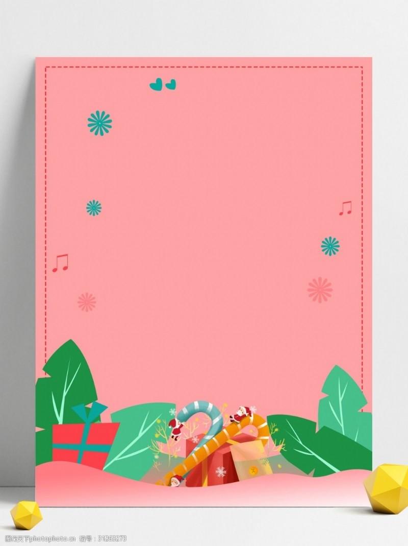 双旦背景粉色绿叶圣诞元旦双节背景设计