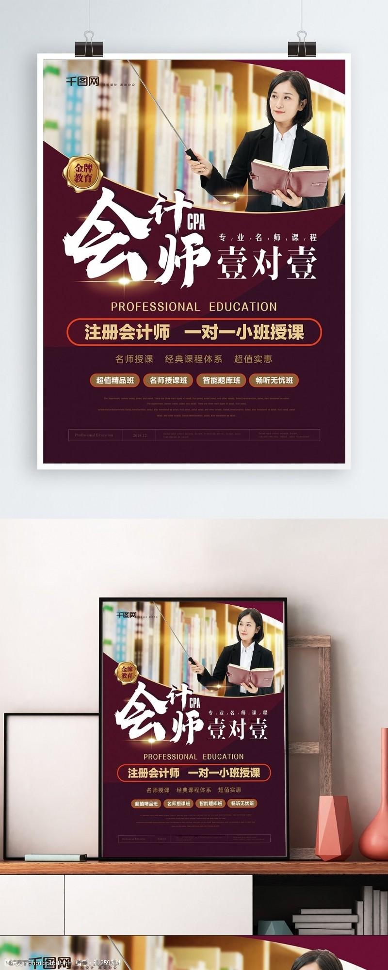 cpa简约风会计师培训海报