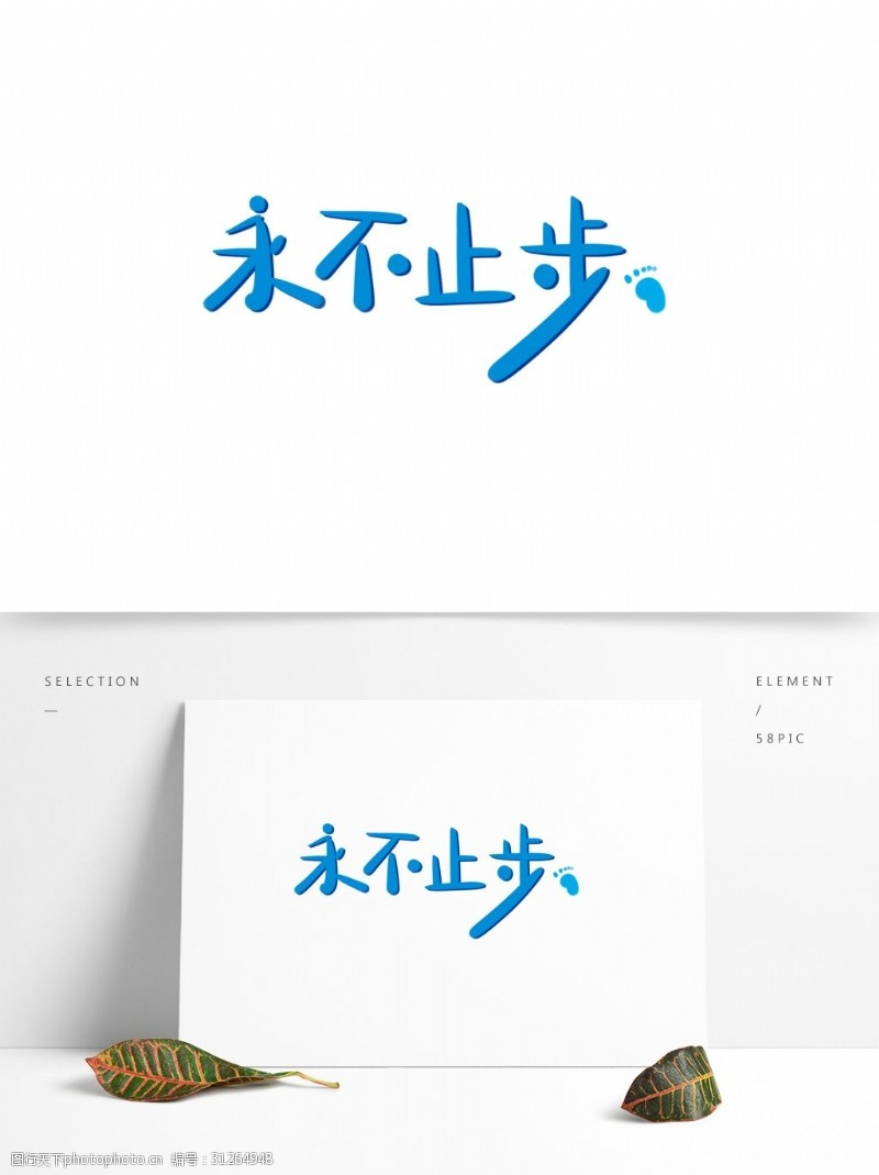 蓝色脚印永不止步可爱字体艺术字字体设计